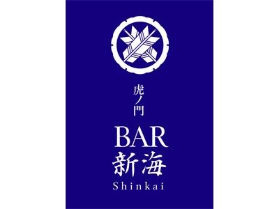 Toranomon Bar Shinkai 虎ノ門 BAR 新海