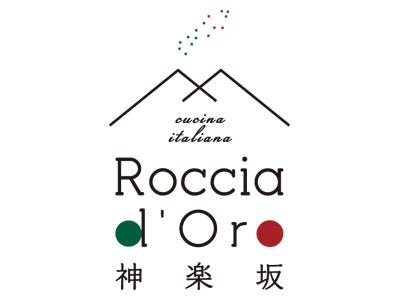 島根イタリアン ロッチャドォーロ神楽坂 Roccia d'Oro