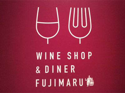 Wine shop & Diner Fujimaru 浅草橋