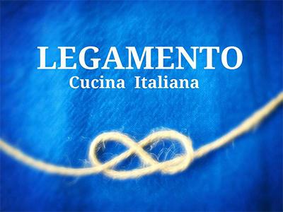 イタリア料理 LEGAMENTO(レガメント)