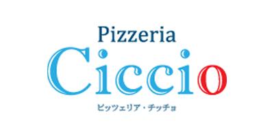 Pizzeria Ciccio ピッツェリア チッチョ