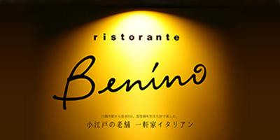 リストランテ ベニーノRistorante Benino