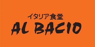 AL BACIO(アル・バーチョ)