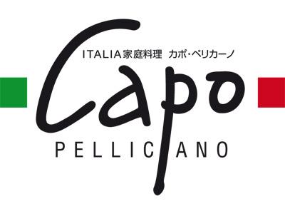 Capo PELLICANO(カポ ペリカーノ)